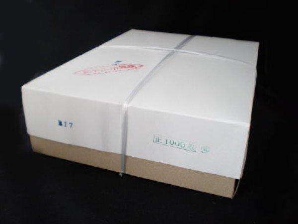 画像1: 清書用紙 習字半紙 時雨しぐれ(手漉半紙) 1000枚 (1)