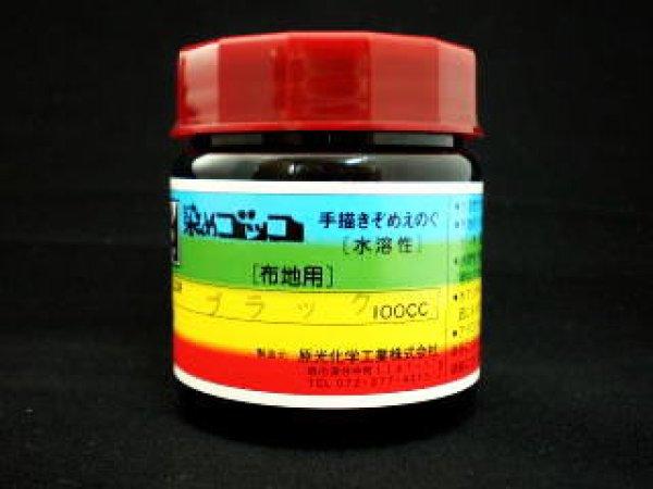 画像1: 布地用染料 染めゴッコ 黒 100ml (1)