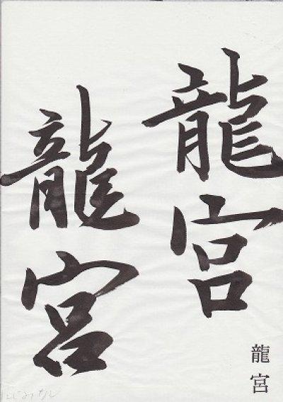 画像1: 練習兼清書 半紙 龍宮(機械漉半紙) 100枚