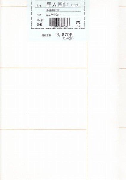 画像1: 豊水罫入り画仙紙 3行 (1)
