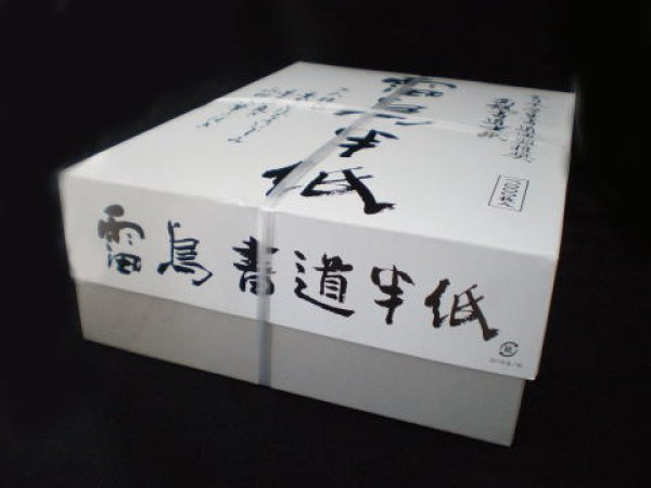 画像1: 練習習字半紙 雷鳥らいちょう(機械漉半紙) 1000枚 (1)