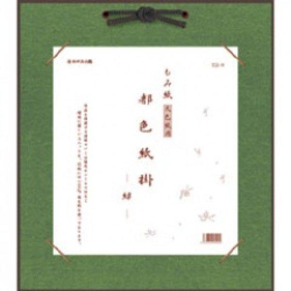 画像1: 色紙掛 もみ紙大色紙用 緑 (1)