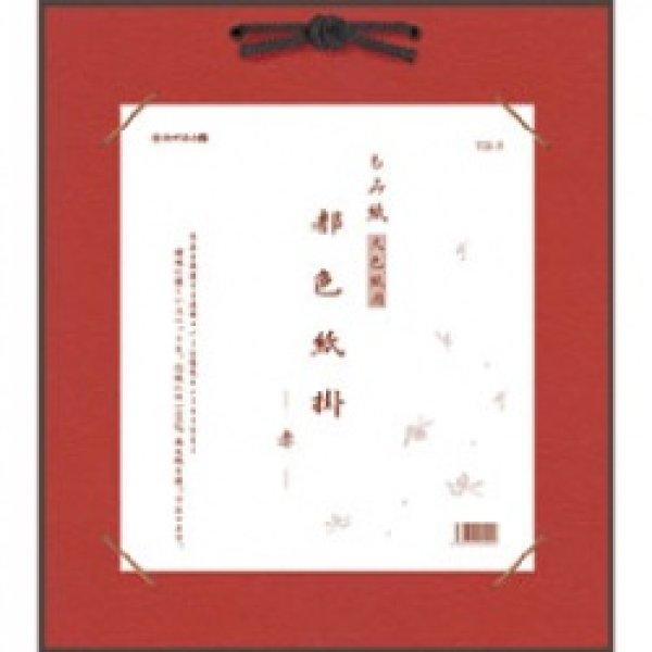 画像1: 色紙掛 もみ紙大色紙用 あか (1)