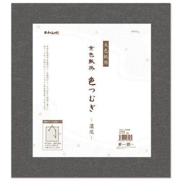 画像1: 大色紙掛 色つむぎ 濃灰 (1)