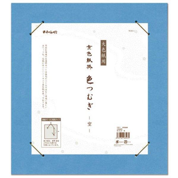 画像1: 大色紙掛 色つむぎ 空 (1)