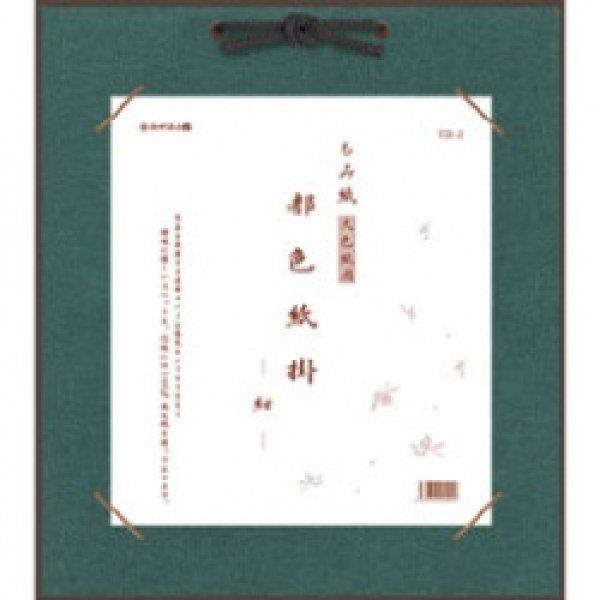 画像1: 色紙掛 もみ紙大色紙用 紺 (1)