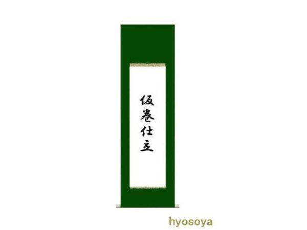 画像1: 仮巻仕立 半紙サイズ用 (1)