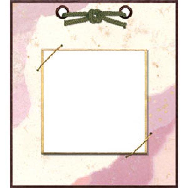 画像1: 豆色紙掛(豆色紙付) 継ぎ紙 (1)