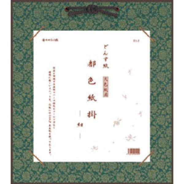 画像1: 色紙掛 どんす紙 寸松庵用 紺 (1)