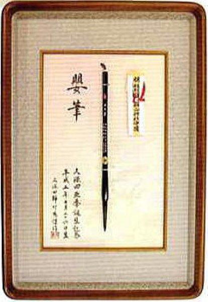 画像1: 赤ちゃん筆 III (1)