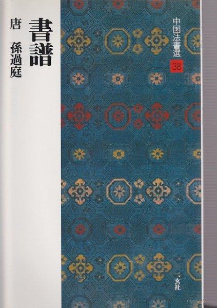 画像1: 中国法書選 38:書譜 (1)