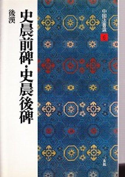 画像1: 中国法書選 6:史晨前碑・史晨後碑 (1)