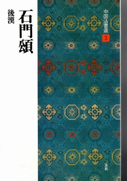 画像1: 中国法書選 3:石門頌 (1)