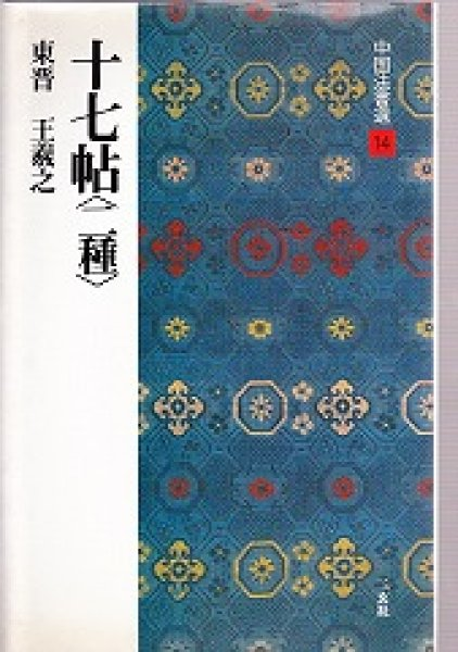 画像1: 中国法書選 14:十七帖〈二種〉 (1)