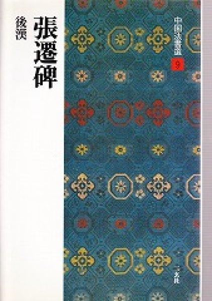 画像1: 中国法書選 9:張遷碑 (1)