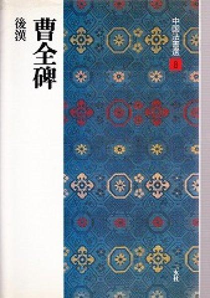 画像1: 中国法書選 8:曹全碑 (1)