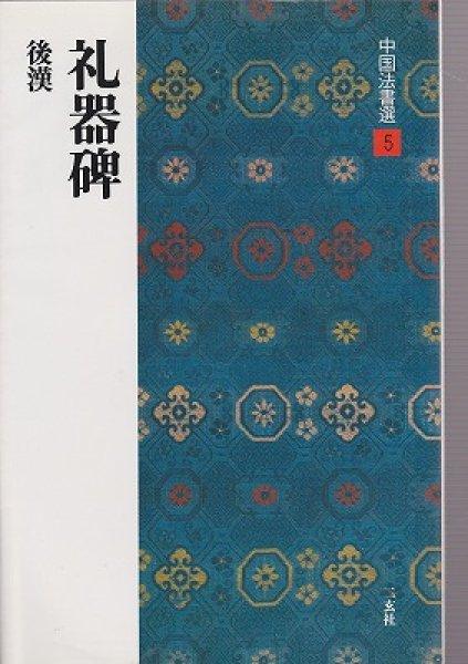 画像1: 中国法書選 5:礼器碑 (1)