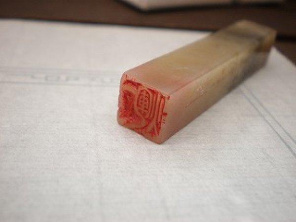 画像1: 落款印作成3文字+印材7.5cm角 (1)