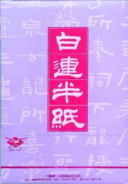 画像1: 中国半紙 白連1000枚 (1)