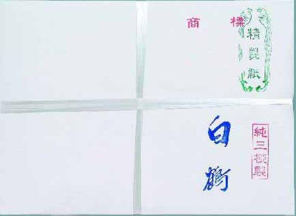 画像1: 仮名加工半紙 白鶴1000枚 (1)