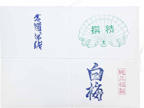 画像1: 仮名加工半紙 白梅1000枚 (1)