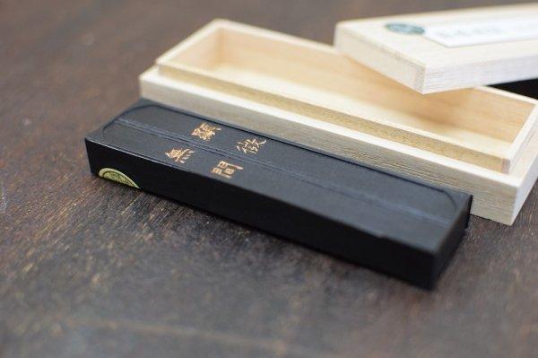 画像1: 漢字清書用墨 顕微無間3丁型 墨運堂 (1)