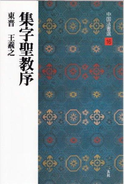 画像1: 中国法書選 16:集字聖教序[東晋・王羲之/行書] (1)