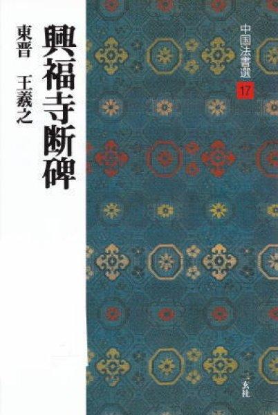 画像1: 中国法書選 17:興福寺断碑[東晋・王羲之/行書] (1)