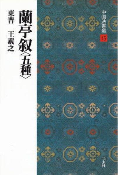 画像1: 中国法書選 15:蘭亭叙〈五種〉[東晋・王羲之/行書] (1)