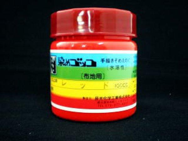 画像1: 布地用染料 染めゴッコ 赤 100ml (1)