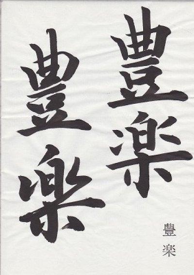 画像1: 練習兼清書 半紙 豊楽(機械漉半紙) 100枚