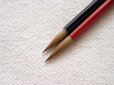 画像1: 習字用中筆 青炎 小 阿吽堂