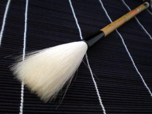 画像1: 高級羊毛筆 至楽siraku5号 久保田号 羊毛 (1)
