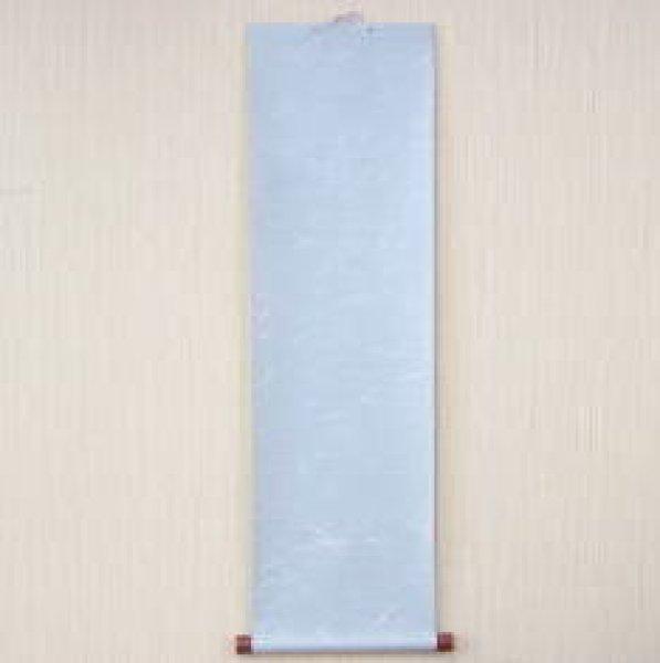 画像1: 仮巻軸 書初 八つ切りサイズ(半切1/4・全紙1/8) 大礼  (1)
