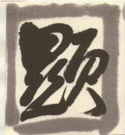 画像1: 漢字清書用墨 顕微無間3丁型 墨運堂