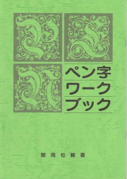 画像1: ペン字テキスト ペン字ワークブック (1)