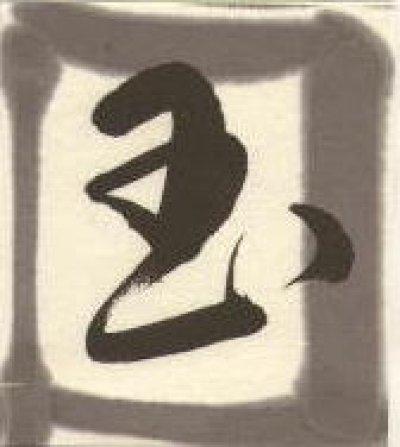 画像1: 漢字清書用墨 玉品 1.5丁型 墨運堂