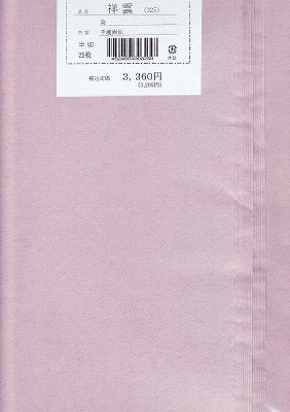 画像1: 漢字用染 祥雲染 325 (1)