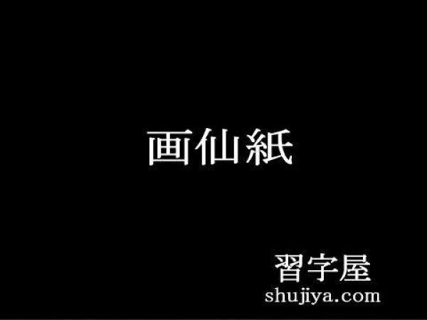 画像1: 90×180cm 手漉 浙江単宣50枚 (1)