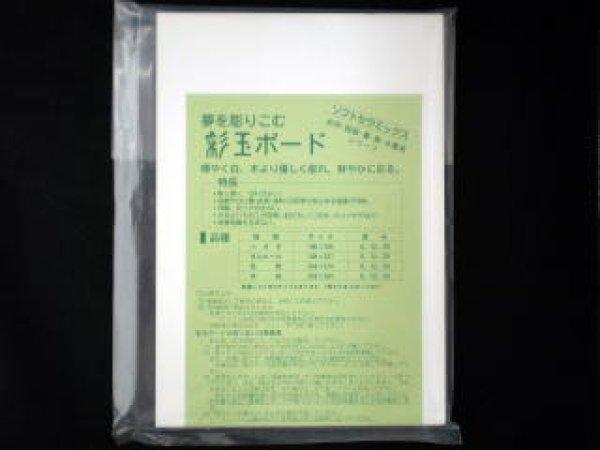 画像1: 彩玉ボード 刻字用板 半紙サイズ (1)